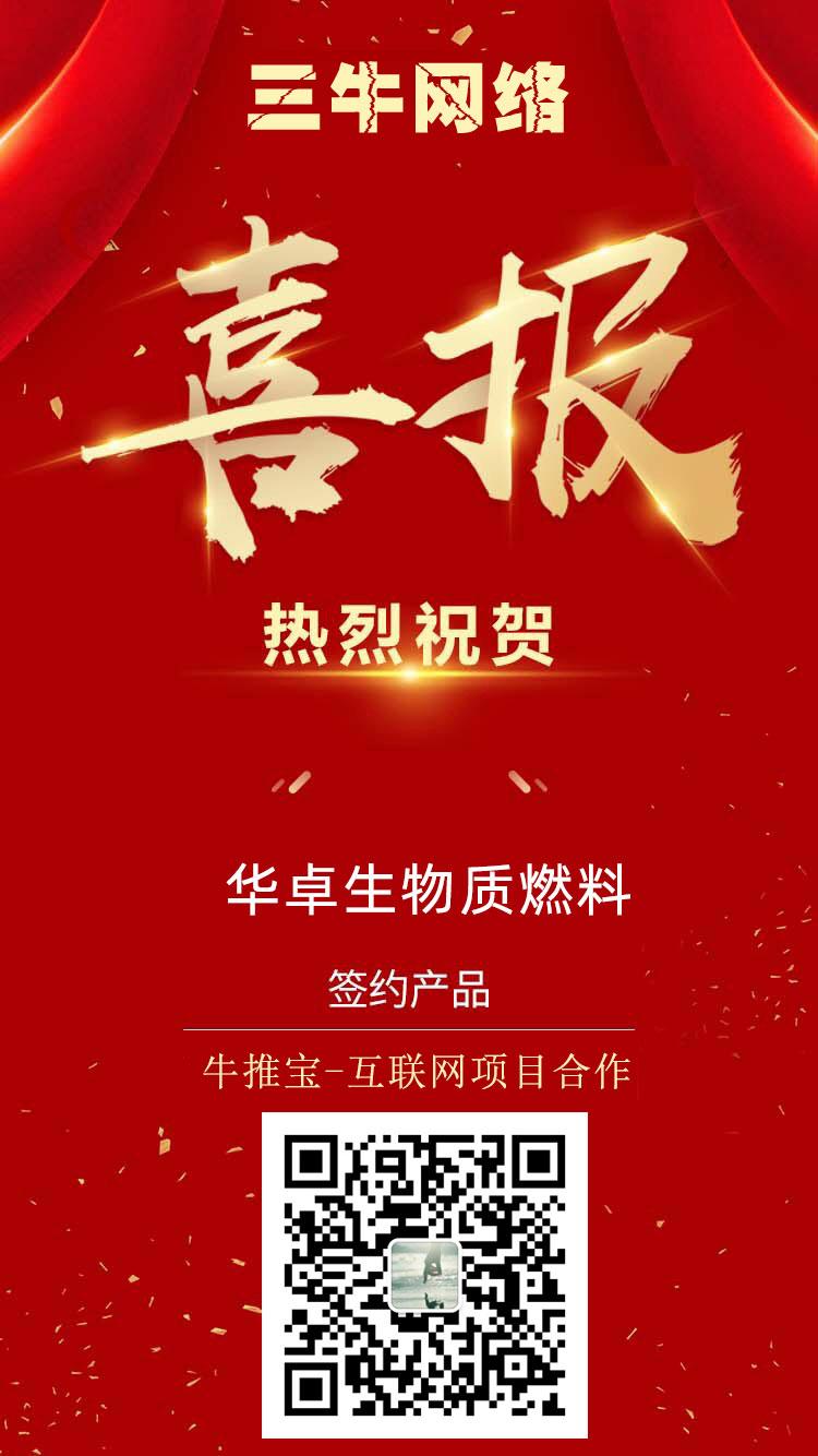 恭喜【华卓生物质燃料】与【三牛网络】达成网络营销战略合作!
